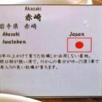 マリスコ - 真牡蠣(赤崎)の解説