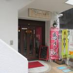 馬刺・肉バル キッチン湯島 -