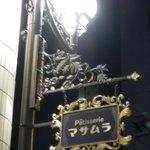 マサムラ - 店舗前街灯。