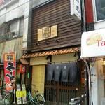 麺屋秀虎 -