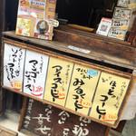 マメ蔵 - 【お店の外観】