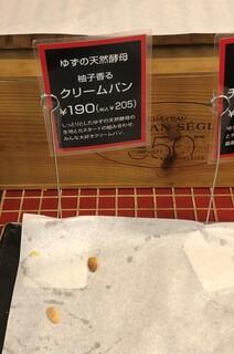 ブーランジェリー セイジアサクラ - 【クリームパン】売切れ