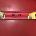 116436421 - 割り箸に天津カレーチャーハン