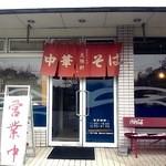 大勝軒 しのや - 2012/02