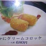 11644587 - 料理長おすすめ カニクリームコロッケ