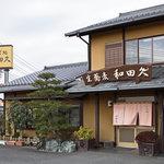 和田久 -