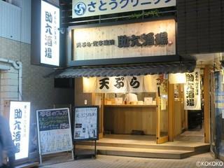 天ぷら 穴子蒲焼 助六酒場