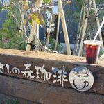 むさしの森珈琲 - アイスコーヒー(324円)
