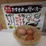 116443834 - 無料&おかわり自由の生卵(^o^)