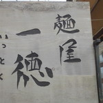 一徳 - ロゴ