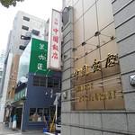 116455912 - 慶応義塾大学東門口 国道1号線(桜田通り)を挟んで対面