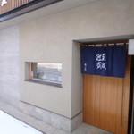 あら政 - 外観 2 【 2012年2月 】
