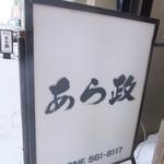 あら政 - 店前 スタンド 【 2012年2月 】