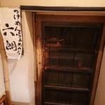 つけ麺らぁ麺油そば六朗 - (2019.09)