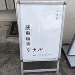 読書珈琲リチル -