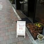 カンダコーヒー - モーニングコーヒー250円