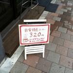 カンダコーヒー - コーヒー320円