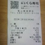 無添くら寿司 - レシート(2012.02.16)