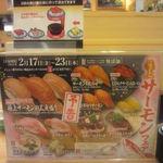 無添くら寿司 - テーブルの上(メニュー案内)