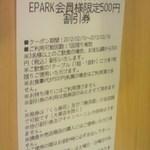 無添くら寿司 - EPARK会員限定 500円引き割引チケット