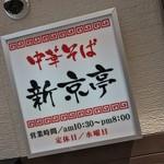 116486639 - 新京亭(長野県飯田市中央通り)外観