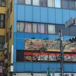 老北京 羊蝎子 - 老北京外観