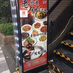 老北京 羊蝎子 - 老北京立看板