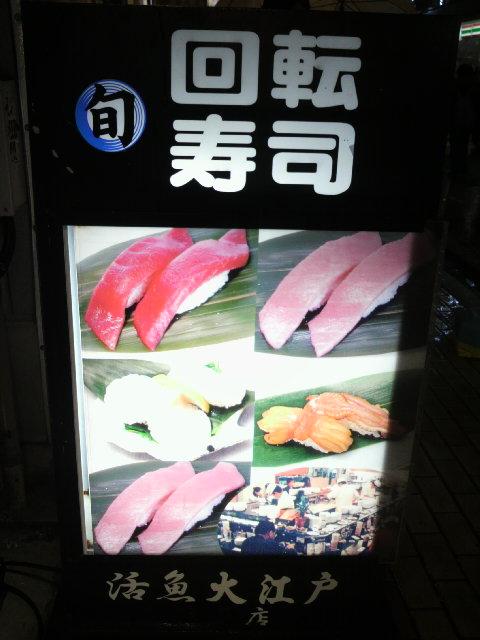 活 大江戸 上野2号店