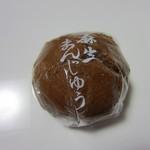 菓子処 坂本 - 麻生まんじゅう