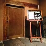 癒し屋センジュ - 入口