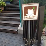 カフェ エスケープ -