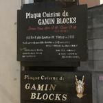 ブロックス - 看板