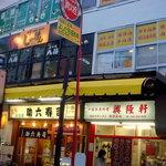 広島焼じゃけん - 回転寿司屋の2階になります、薬研堀八昌の文字がぁ
