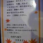 広島焼じゃけん - メニューの裏にあるお店の能書きです