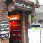 珈琲館シャガァル - 1階の入口(お店は2階)