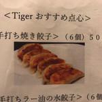 虎 TIGER - 注文品その1