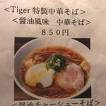 虎 TIGER - 注文品その5