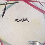 レストラン リュウ -