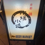 市場小路 - キリンBEER MARKETの看板