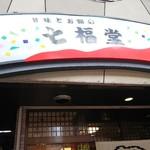 七福堂 -