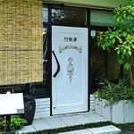胡椒屋 - 玄関前