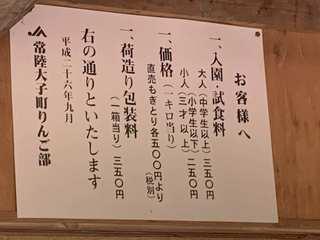 藤田観光りんご園 -