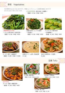 謝甜記 - 野菜