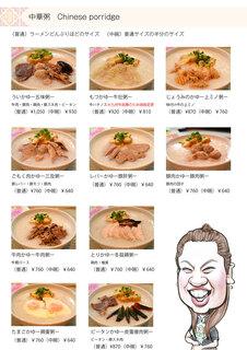 謝甜記 - お粥2
