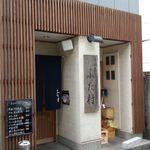 ふた村 - お店の入口です