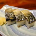 玉川 - 料理写真:バッテラ3貫