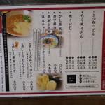 116549870 - 讃州のお昼ご飯メニュー
