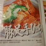 あだん亭 - メニュー