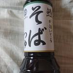 株式会社マルサン醤油醸造元 - 料理写真:
