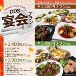 デリシャス ダイニング サカイ - DDS宴会プラン